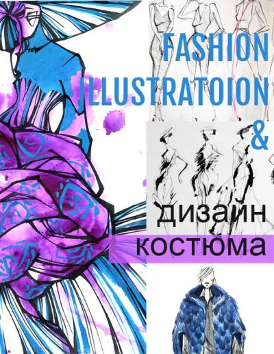 Fashion illustration and  textil designer course